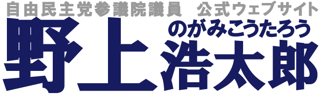 内閣官房副長官 参議院議員 野上浩太郎 公式サイト