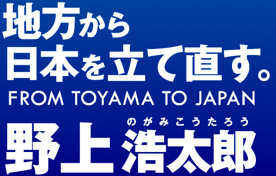 自由民主党 参議院議員 野上浩太郎オフィシャルサイト 地方から日本を立て直す。野上浩太郎