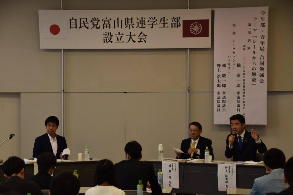 自民党富山県連学生部設立大会の様子