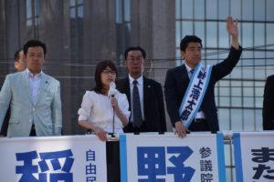稲田政調会長との街頭演説会