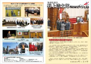 Newsダイジェスト2015年11月16日号