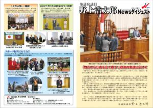 Newsダイジェスト2016年新春号