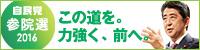 2016年特設サイト