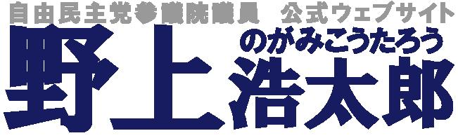 参議院議員 野上浩太郎 公式サイト